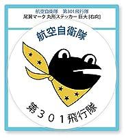 第301飛行隊の尾翼マーク 丸形ステッカー (巨大 右向) / シール dl