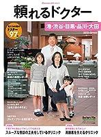 頼れるドクター 港・渋谷・目黒・品川・大田 vol.6 2018-2019版 ([テキスト])