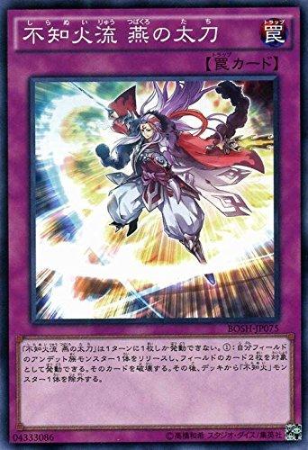 遊戯王 不知火流 燕の太刀 ブレイカーズ・オブ・シャドウ(BOSH) シングルカード BOSH-JP075-N