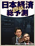 2015 日本経済総予測 (週刊エコノミストebooks)