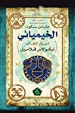 The Alchemyst (Arabic Edition): The Secrets of the Immortal Nicholas Flamel (The Secrets of the Immortal Nicholas Flamel Book) (Volume 1)