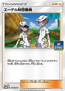 ポケモンカード/プロモ 219 / SM-P  エーテル財団職員