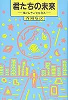 君たちの未来 (生き方・未来を考える本)