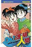 Oh!透明人間(8) (月刊少年マガジンコミックス)