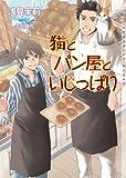 猫とパン屋といじっぱり (ショコラ文庫)