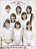 テレビ朝日女性アナウンサー カレンダー 2015年