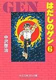 はだしのゲン (6) (中公文庫―コミック版)