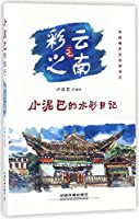 Yunnan (Little Mud's Journey of Watercolor) (Chinese Edition)