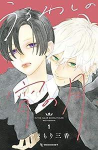 うるわしの宵の月(1) (デザートコミックス)