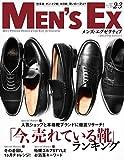 MEN 039 S EX (メンズ ・エグゼクティブ) 2021年2 3月合併号 雑誌