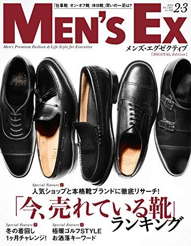 MEN'S EX (メンズ ・エグゼクティブ) 2021年2・3月合併号 [雑誌]