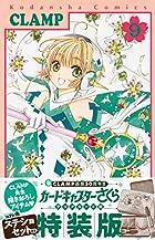 カードキャプターさくら クリアカード編 コフレ風ステショセット付き特装版 第09巻