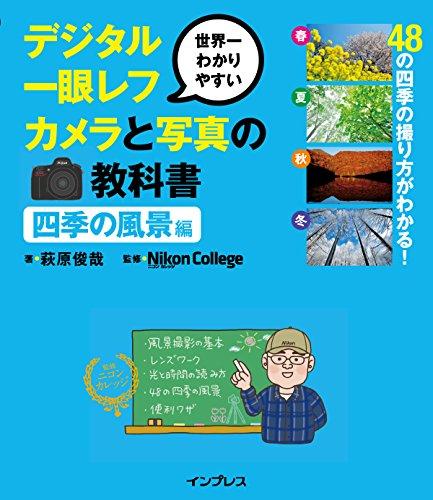 動画DL権付世界一わかりやすいデジタル一眼レフカメラと写真の教科書 四季の風景編 世界一わかりやすいデジタル一眼レフと写真の教科書