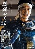 麒麟がくる 完結編 (NHK大河ドラマ・ガイド)