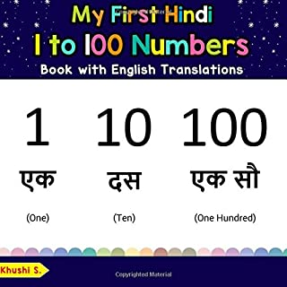 hindi to english numbers 1 to 100