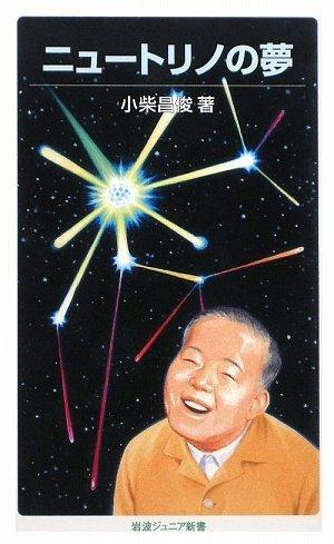 ニュートリノの夢 (岩波ジュニア新書)