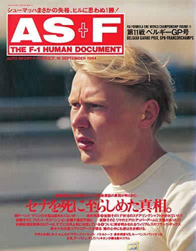 AS+F(アズエフ)1994 Rd11 ベルギーGP号 [雑誌]