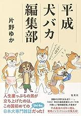 起死回生ヤケクソ柴犬雑誌のサクセスストーリー