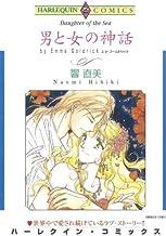 男と女の神話 (ハーレクインコミックス)