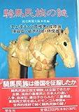 騎馬民族の謎