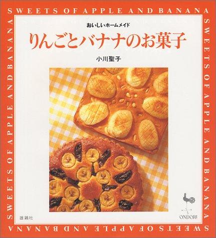 りんごとバナナのお菓子 (おいしいホームメイド)の詳細を見る