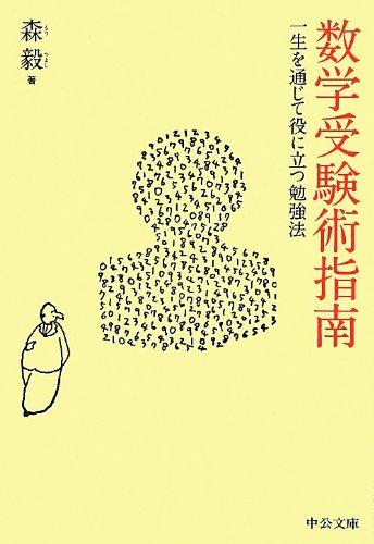 数学受験術指南 (中公文庫) - 森 毅