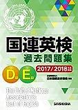 国連英検過去問題集 D/E級 2017/2018年度実施