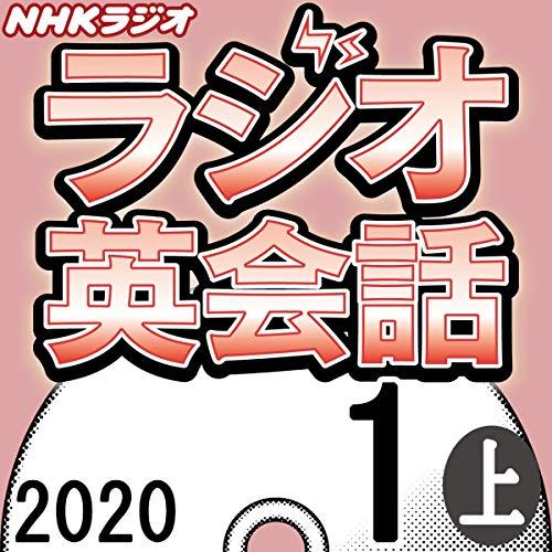 『NHK ラジオ英会話 2020年1月号 上』のカバーアート