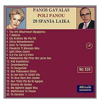 20 SPANIA LAIKA PANOS GAVALAS POLI PANOU