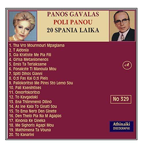 Panos Gavalas & Poli Panou