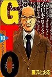 GTO(10) (講談社コミックス)