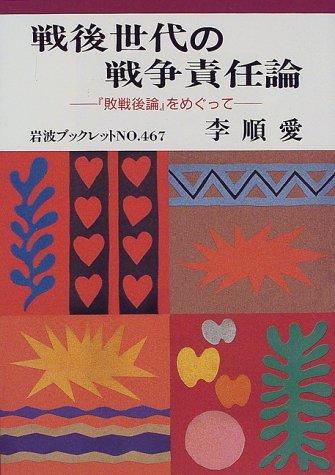 戦後世代の戦争責任論―『敗戦後論』をめぐって (岩波ブックレット (No.467))