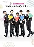 美男高校地球防衛部LOVE!フォトブック「バトルラヴァーズの日常」 (ぽにきゃんBOOKS)