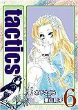 tactics 6 (マッグガーデンコミック avarusシリーズ)