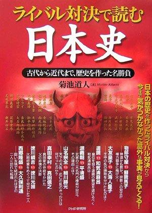 ライバル対決で読む日本史 古代から近代まで、歴史を作った名勝負の詳細を見る
