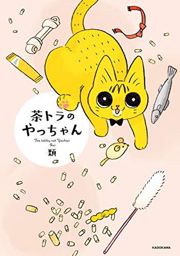 茶トラのやっちゃん (コミックエッセイ)