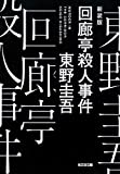 回廊亭殺人事件 新装版 (光文社文庫 ひ)