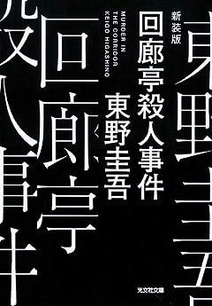 回廊亭殺人事件 新装版 (光文社文庫 ひ 6-22)