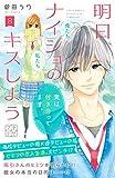 明日、ナイショのキスしよう プチデザ(8) (デザートコミックス)