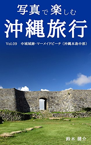 shashin de tanoshimu okinawa ryokou nakagusukushiroato marmade beach shashin de tanosimu okinawa ryokou (Japanese Edition)