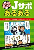 Jサポ あるある (SAN-EI MOOK ELGOLAZO BOOKS)