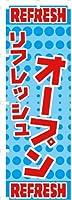 のぼり 旗 リフレッシュオープン(N-713)MTのぼりシリーズ [埼玉_自社倉庫より発送]