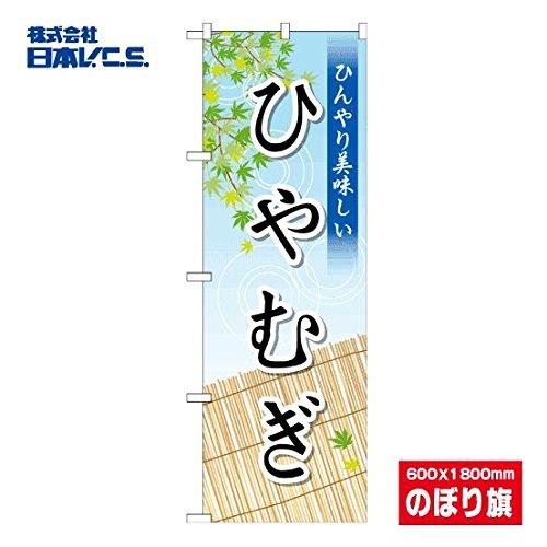 ひやむぎ のぼり旗(600mm × 1800mm)NSV-1322(日本ブイシーエス)