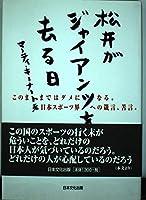 松井がジャイアンツを去る日―このままではダメになる。日本スポーツ界への箴言、苦言。