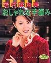 若村麻由美おしゃれな手編み  レディブティックシリーズ  1201