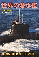 世界の艦船増刊 世界の潜水艦 2013年 10月号 [雑誌]