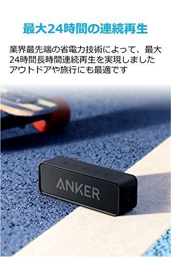 AnkerSoundcoreポータブルBluetooth4.2スピーカー24時間連続再生可能【デュアルドライバー/ワイヤレススピーカー/内蔵マイク搭載】(ブラック)