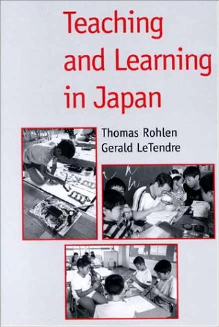 鍔笑いシャープTeaching and Learning in Japan