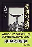 葬制の起源 (中公文庫)
