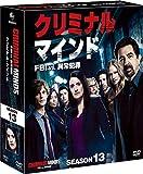 クリミナル・マインド/FBI vs. 異常犯罪 シーズン13 コンパクトBOX[DVD]